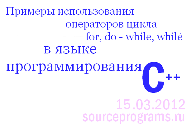 Операторы цикла for, do while, while в C++